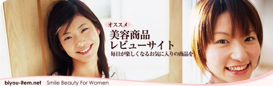 美容アイテム.net