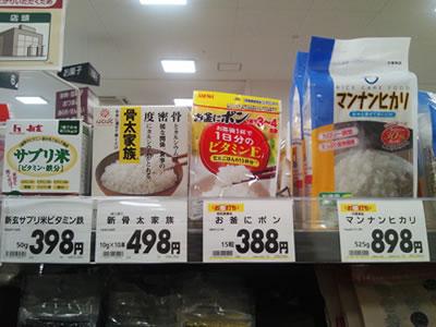 栄養サプリメント 陳列棚