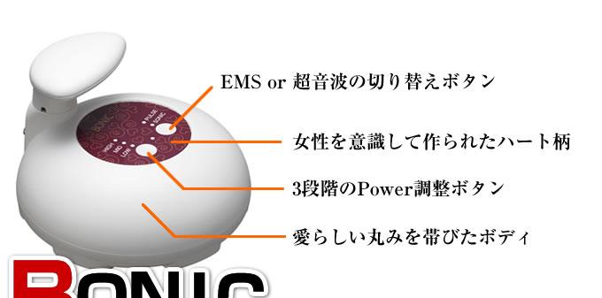 EMSダイエットマシーン ボニック