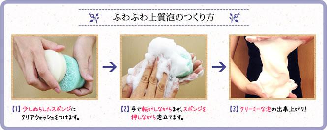 ふわふわ上質泡の作り方