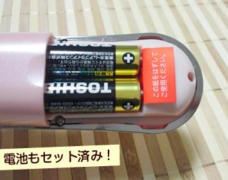 乾電池入りですぐに使える!